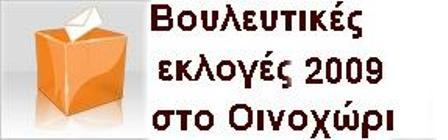ekloges_orange_big