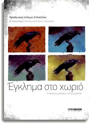 xefloudas_cover