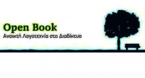 OpenBook.gr_