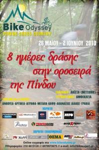 AFISA-BIKE-ODYSSEY_SMALL-199x300