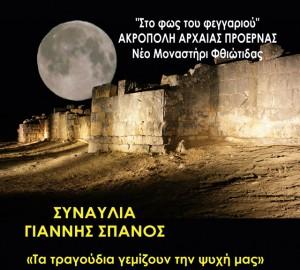 Αφίσσα_ΠΡΟΕΡΝΑ