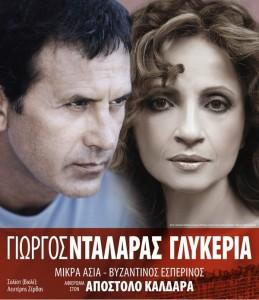 Ntalaras_Glikeria_07_2013_