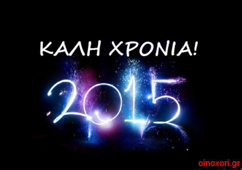 euxes-2015-euxes-protoxronia-2015-euxes-neo-ΕΤΟΣ-2015-nea-xronia-2015