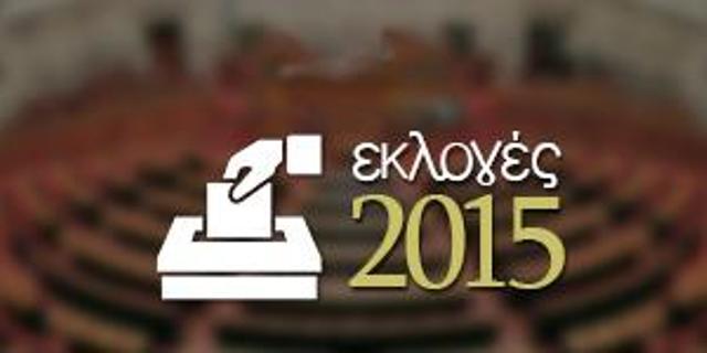 ekloges2015-σήμα-300x150